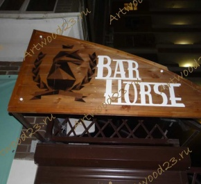 Bar_Horse_barnaya_stoyka_artwood23.biz_14